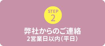 弊社からのご連絡:2営業日以内(平日)