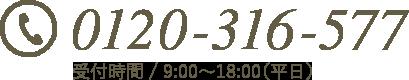 受付時間 9:00〜18:00