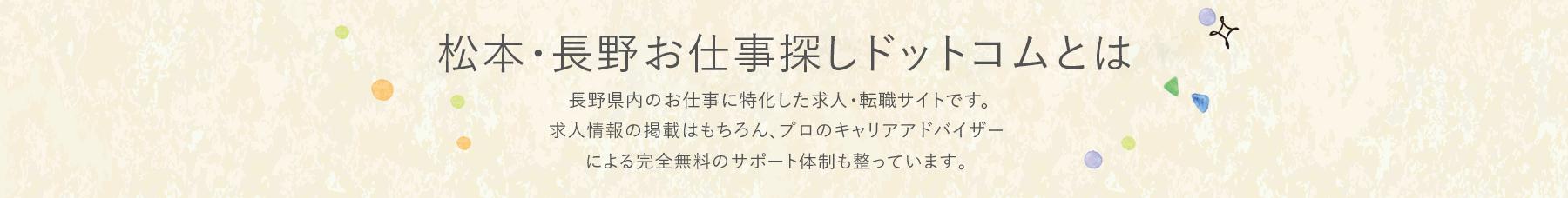 松本・長野ドライバー求人ドットコムとは 松本・長野エリアを中心に長野県のドライバーに特化した求人・転職サイトです。求人情報の掲載はもちろん、プロのキャリアアドバイザーによる完全無料のサポート体制も整っています。