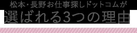 松本・長野ドライバー求人ドットコムが選ばれる3つの理由